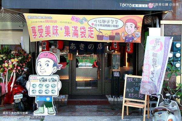 台南東京豚骨拉麵012