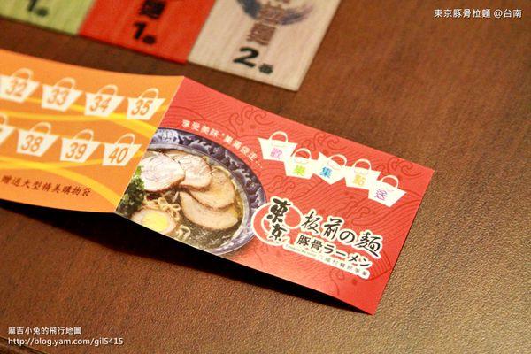台南東京豚骨拉麵035