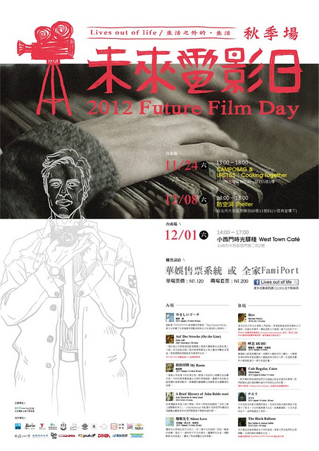 小西門時光驛棧×FUTURE Film DAY 未來電影日×舞智企劃 @麻吉小兔吃貨旅行團
