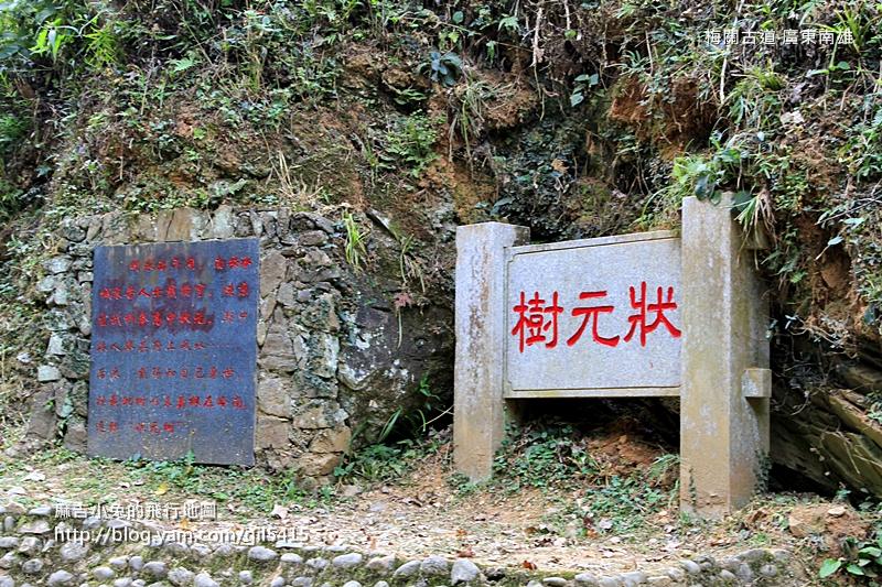 中國廣東 仁化-梅關古道