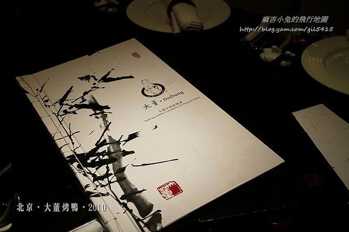 北京大董烤鴨-001