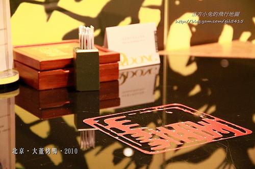 北京大董烤鴨-012