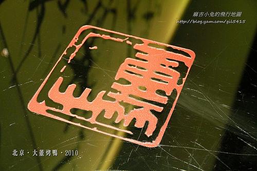 北京大董烤鴨-016
