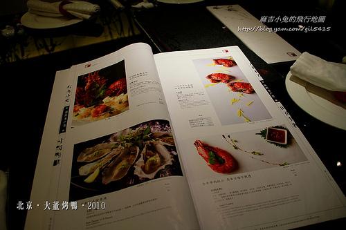 北京大董烤鴨-021