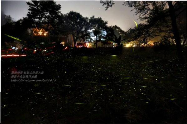2013 若蘭山莊螢火蟲 下大雨亂亂拍 亂亂疊 @麻吉小兔吃貨旅行團