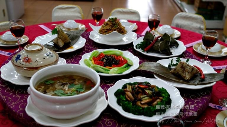 嘉義朴子【阿義師素食館】用心 熱情 誠懇 美味的健康素食館 @麻吉小兔吃貨旅行團