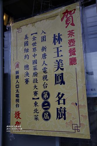 嘉義阿里山瑞里【茶壺餐廳/茶壺民宿】媽媽絕妙廚藝!精緻山野養生風味餐 @麻吉小兔吃貨旅行團