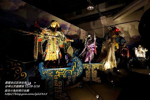 【霹靂奇幻武俠世界】近200尊霹靂戲偶展出~史上最大布袋戲展 @麻吉小兔吃貨旅行團