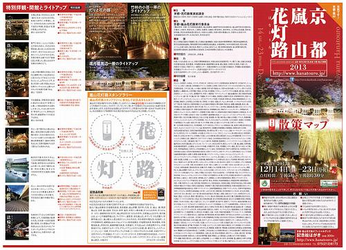 www.hanatouro.jp pdf a2013_flier.pdf