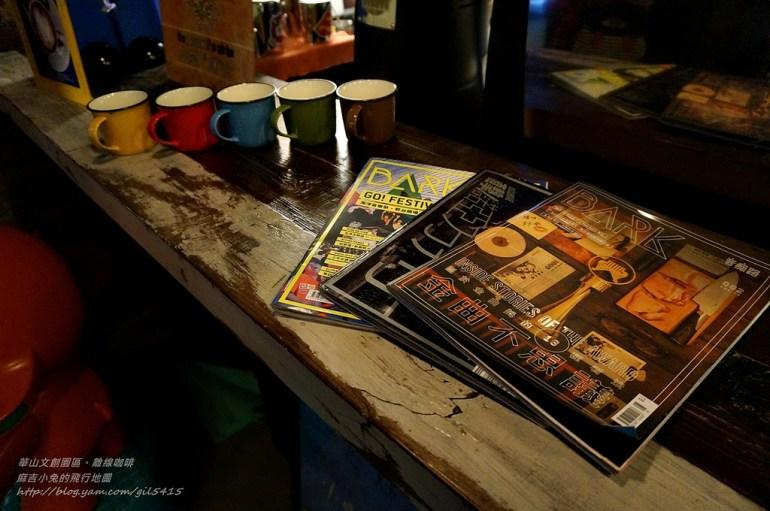 五月天瑪莎【Offline Cafe 離線咖啡】華山文創園區。搖滾文青 x 工業風 x 離線徹底的低調咖啡 @麻吉小兔吃貨旅行團