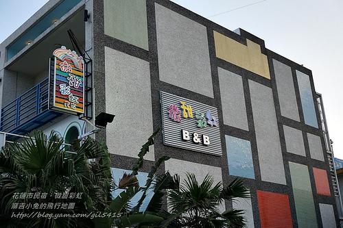 花蓮市區濱海民宿:微甜彩虹 @麻吉小兔吃貨旅行團
