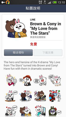 來自星星的你 LINE新版貼圖「熊大/都敏俊&兔兔/千頌伊」:My Love from The Stars @麻吉小兔吃貨旅行團
