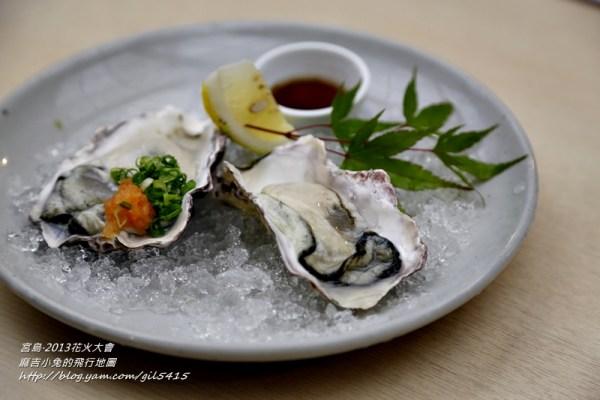 日本廣島【宮島】美食:廣島牡蠣、楓葉點心、楓葉天婦羅