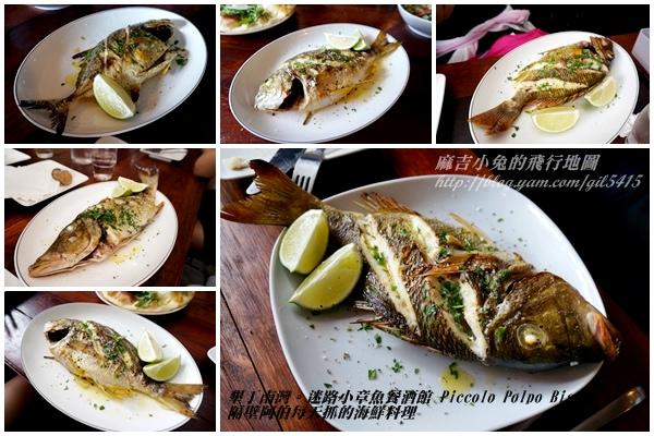 墾丁南灣美食【迷路小章魚餐酒館 Piccolo Polpo Bistro】隔壁阿伯每天抓的海鮮料理很有梗!