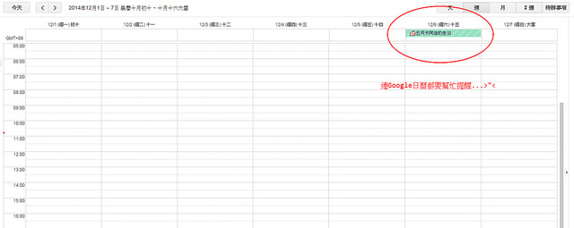 Google日曆(google calendar)如何取消生日提醒 @麻吉小兔吃貨旅行團