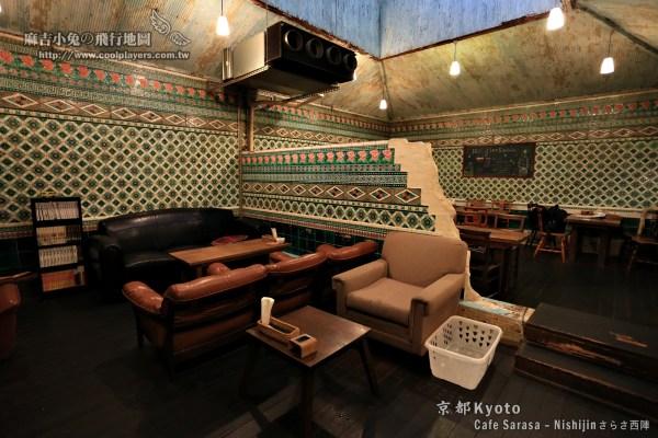 京都【さらさ西陣】神隱少女湯屋咖啡館 CAFE SARASA-NISHIJIN