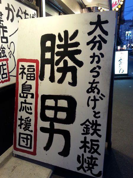 大阪美食【福島応援団】傳說中的炸雞 @麻吉小兔吃貨旅行團