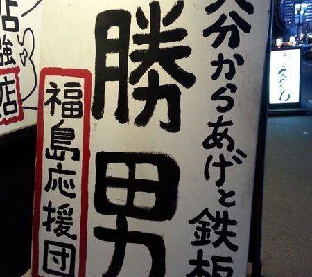 大阪美食【福島応援団】傳說中的炸雞