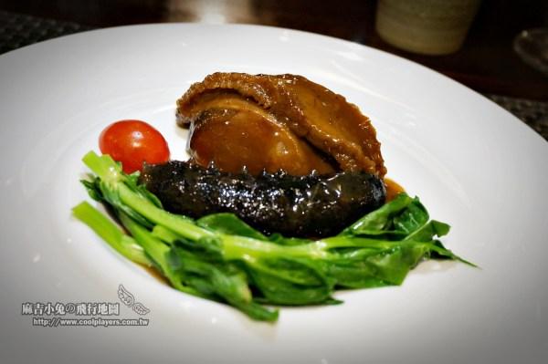 台北八德路【黎先生私房料理。花膠。海參。鮑魚】有如廚神的好手藝