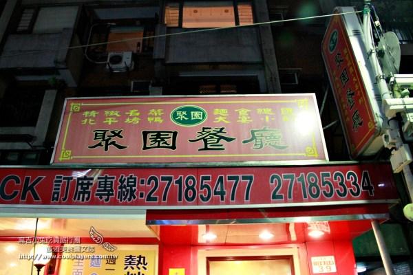 2010台北【聚園餐廳】超平價北平烤鴨 @麻吉小兔吃貨旅行團