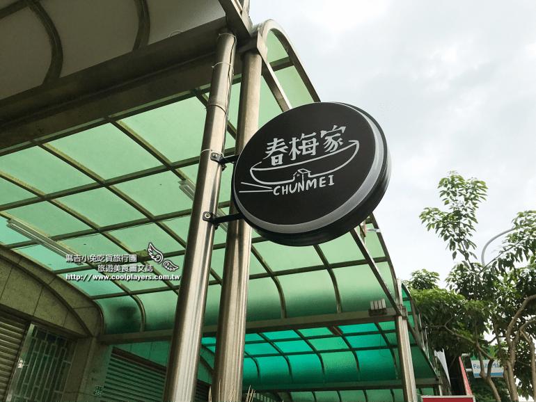 台中南屯區IKEA【春梅家】紅燒牛肉麵 / 家庭麵食料理 ~ 溫馨實在好味道 @麻吉小兔吃貨旅行團