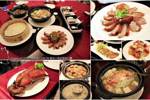 新竹煙波大飯店 醉月樓【廣式十全烤鴨宴】超值創意又美味