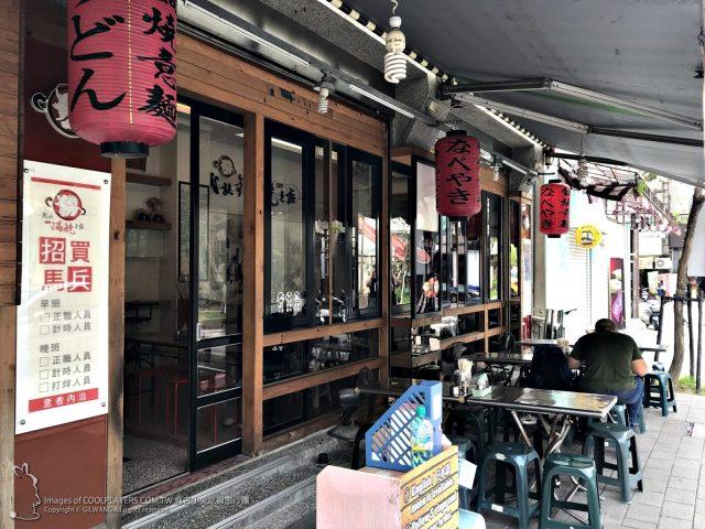 台南赤崁樓旁【民族鍋燒意麵】道地古早味老店 @麻吉小兔吃貨旅行團