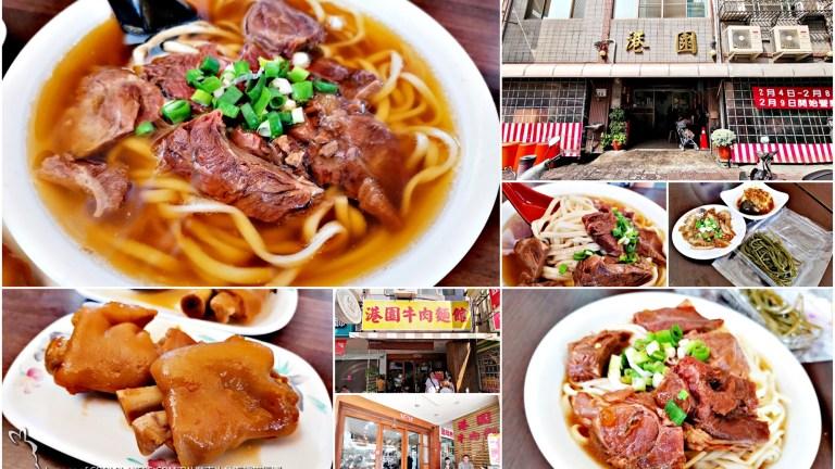 高雄鹽埕區~60年以上排隊人氣老店【港園牛肉麵】在地的鮮甜美味 @麻吉小兔吃貨旅行團