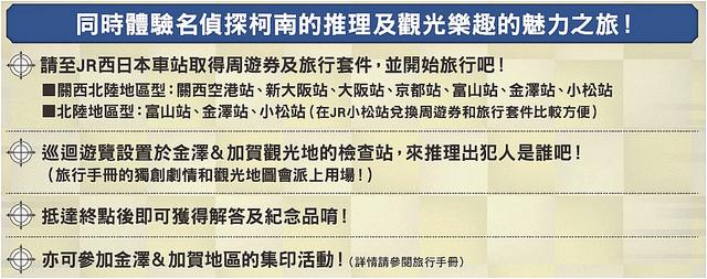 JR西日本2015北陸版【名偵探柯南 金澤。加賀 懸疑推理之旅】 @麻吉小兔吃貨旅行團