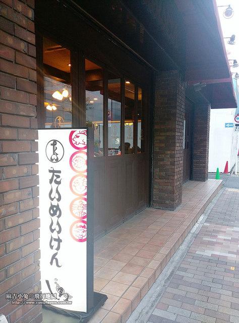 東京日本橋美食【泰明軒 たいめいけん 洋食館】超人氣蛋包飯 @麻吉小兔吃貨旅行團