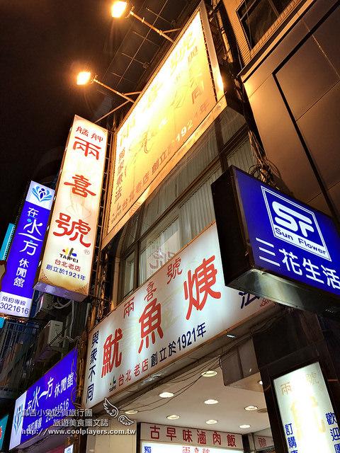 台北艋舺【兩喜號魷魚焿 創立於1921】Q脆咕溜美味魷魚焿 @麻吉小兔吃貨旅行團