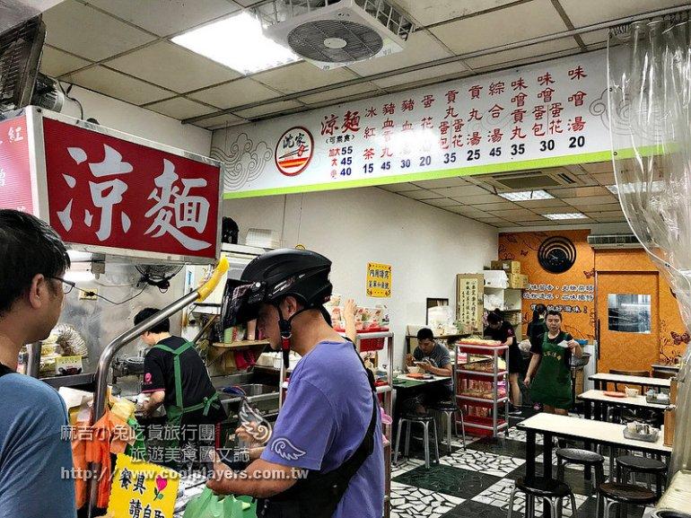 汐止人氣老店早餐【沈家涼麵】綜合味噌湯意外的好喝 @麻吉小兔吃貨旅行團