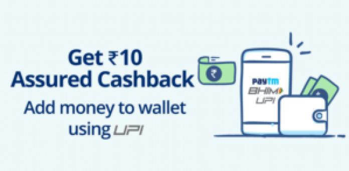 Paytm wallet add money offer