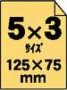 5×3 125×75mm