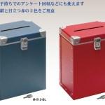 投票ボックス パスコ製