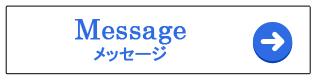 トップメッセージバナー