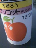 precot-tetsu_001.jpg