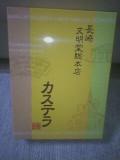 1122284835bunmeido_001.jpg