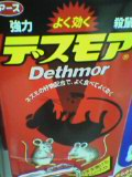 DETHMOR.jpg
