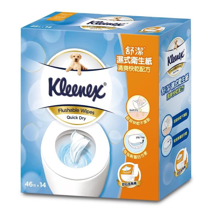 舒潔濕式衛生紙 46抽 X 14入 | Costco 好市多線上購物
