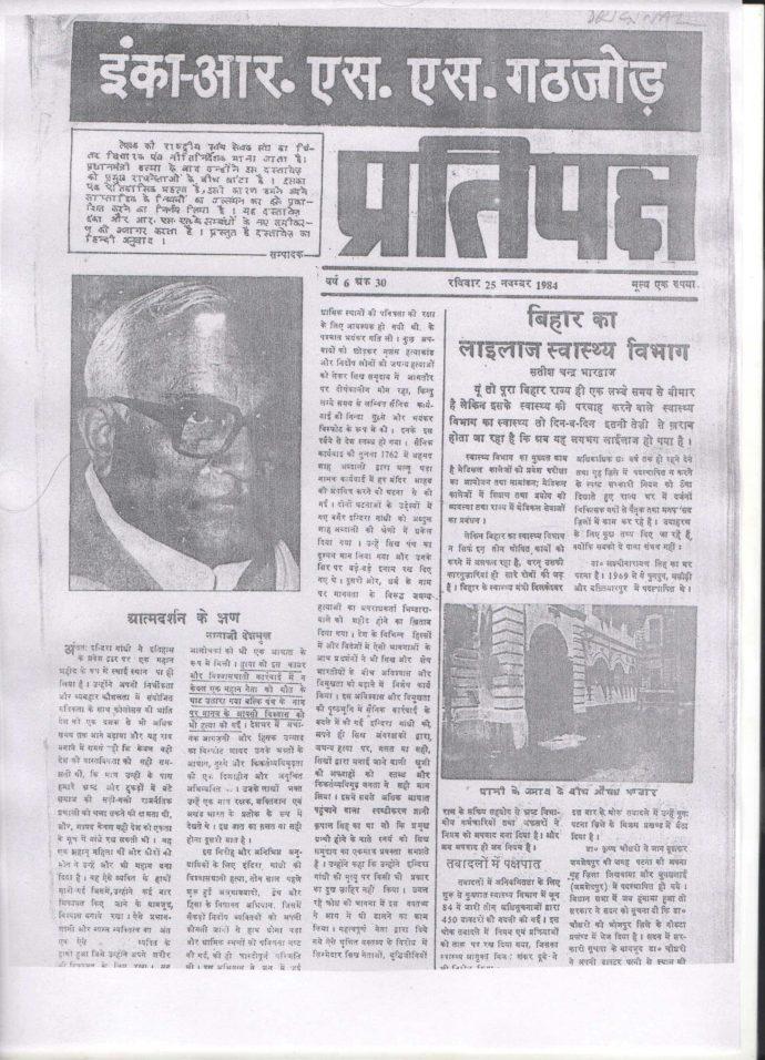 pratipaksh-page-1
