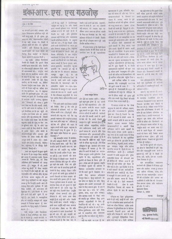 pratipaksh-page-2