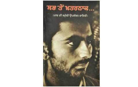 "Revolutionary Poet Paash's Poem ""The Most Dangerous"" Sought To Be Deleted From Indian Textbooks ByUltra-Right'Educationist!'"