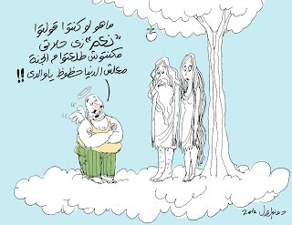 Egyptian Female Cartoonist Pokes Fun at Fundamentalists_html_31e90d9a