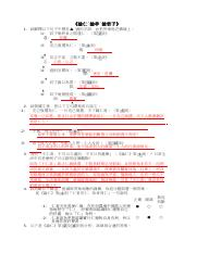 \u8ad6\u4ec1\u8ad6\u541b\u5b50\u6559\u5e2b\u7248 - 1 2 | Course Hero Document Landing