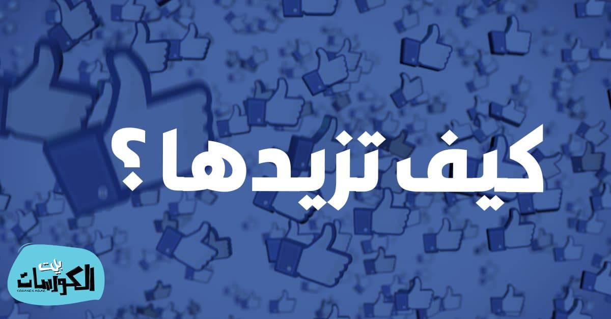 زيادة لايكات صفحة الفيس بوك بـ 23 طريقة مختلفة وفعالة جدا