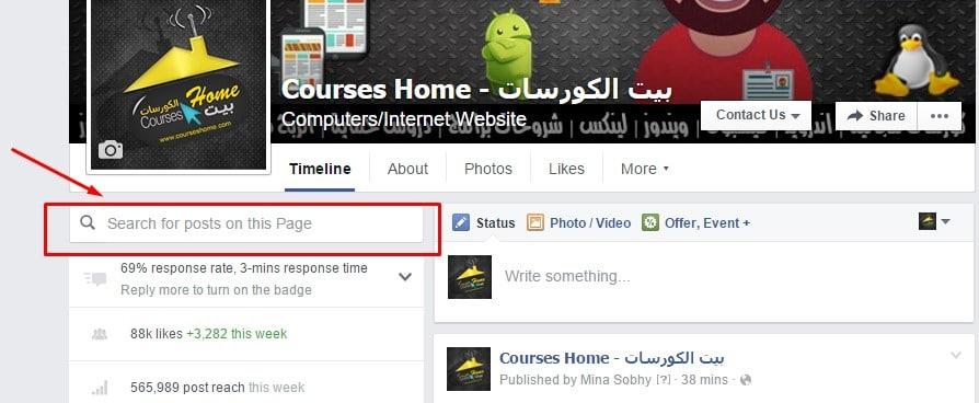 البحث في منشورات صفحات فيس بوك القديمة بضغطة واحدة بيت