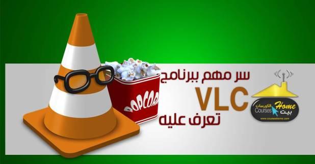 تحويل صيغ الفيديو ببرنامج VLC Media Player 2018