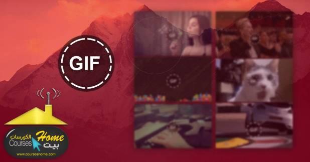 تطبيق GIF Keyboard