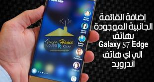 تطبيق People Edge S7